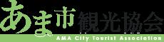 あま市観光協会