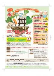 0701_あまっこ丼A4_page-0001