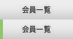 メニュー:会員一覧